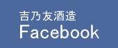 吉乃友フェイスブックページ