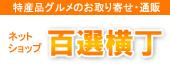 百選横丁ショッピングサイト