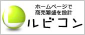 ホームページ作成会社 株式会社ルビコン