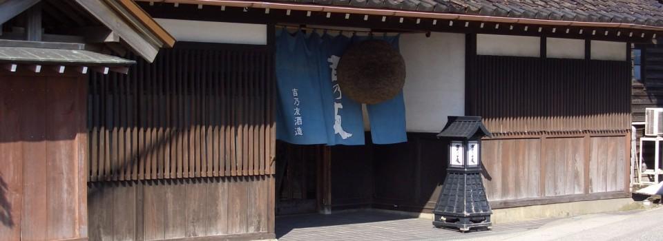 「純米酒なら富山で一番」 よしのともは純米酒にこだわっています