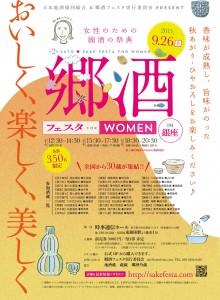 satozake-festa201509[1]